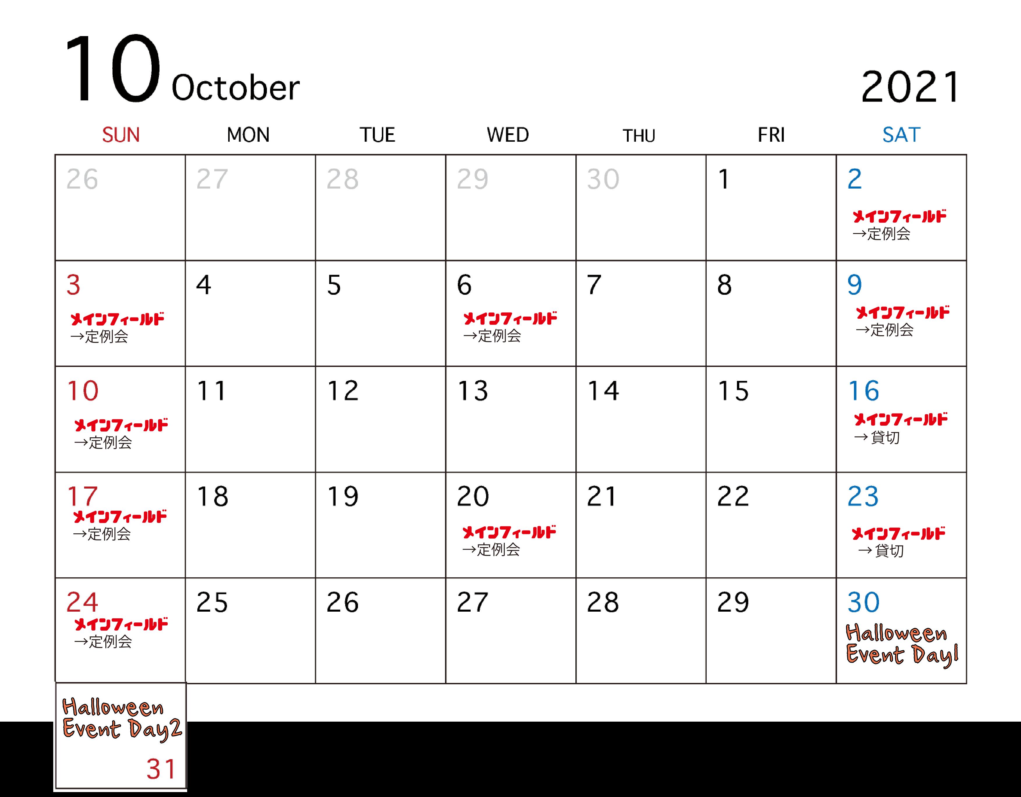 2021年10月の定例会スケジュール